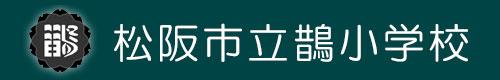 松阪市立鵲小学校